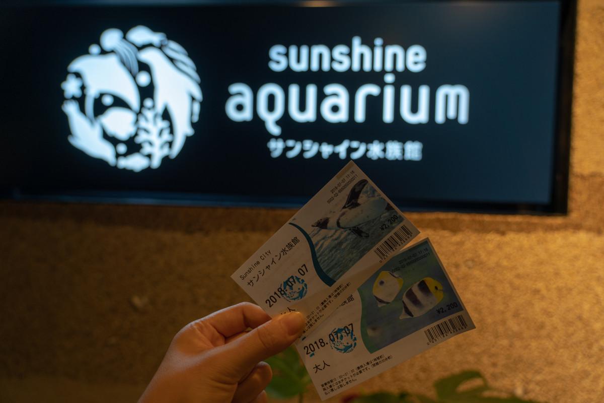 サンシャイン水族館のチケット
