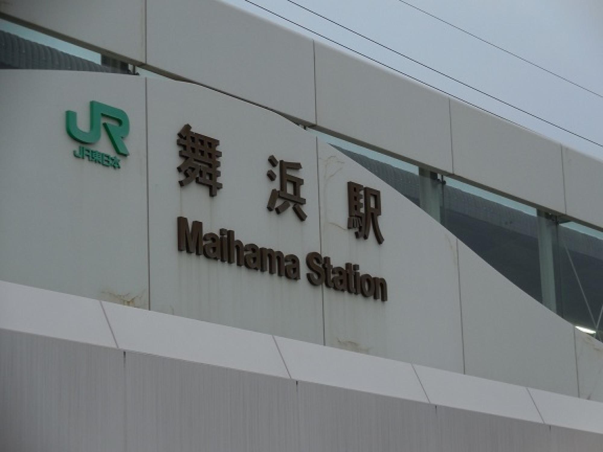 舞浜駅。1990年に全線開通した、まだまだ新しい京葉線の駅です。