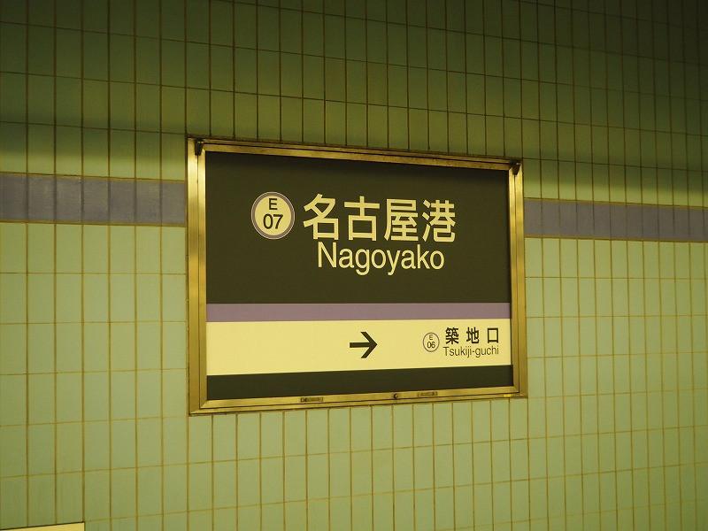 名古屋港水族館最寄り駅「名古屋港」