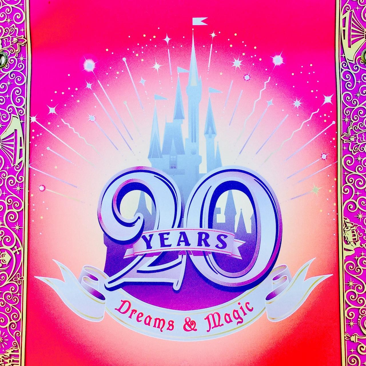ディズニーランドの20周年ロゴ