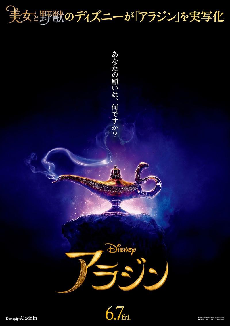 https://www.disney.co.jp/movie/aladdin/news/20181214_01.html