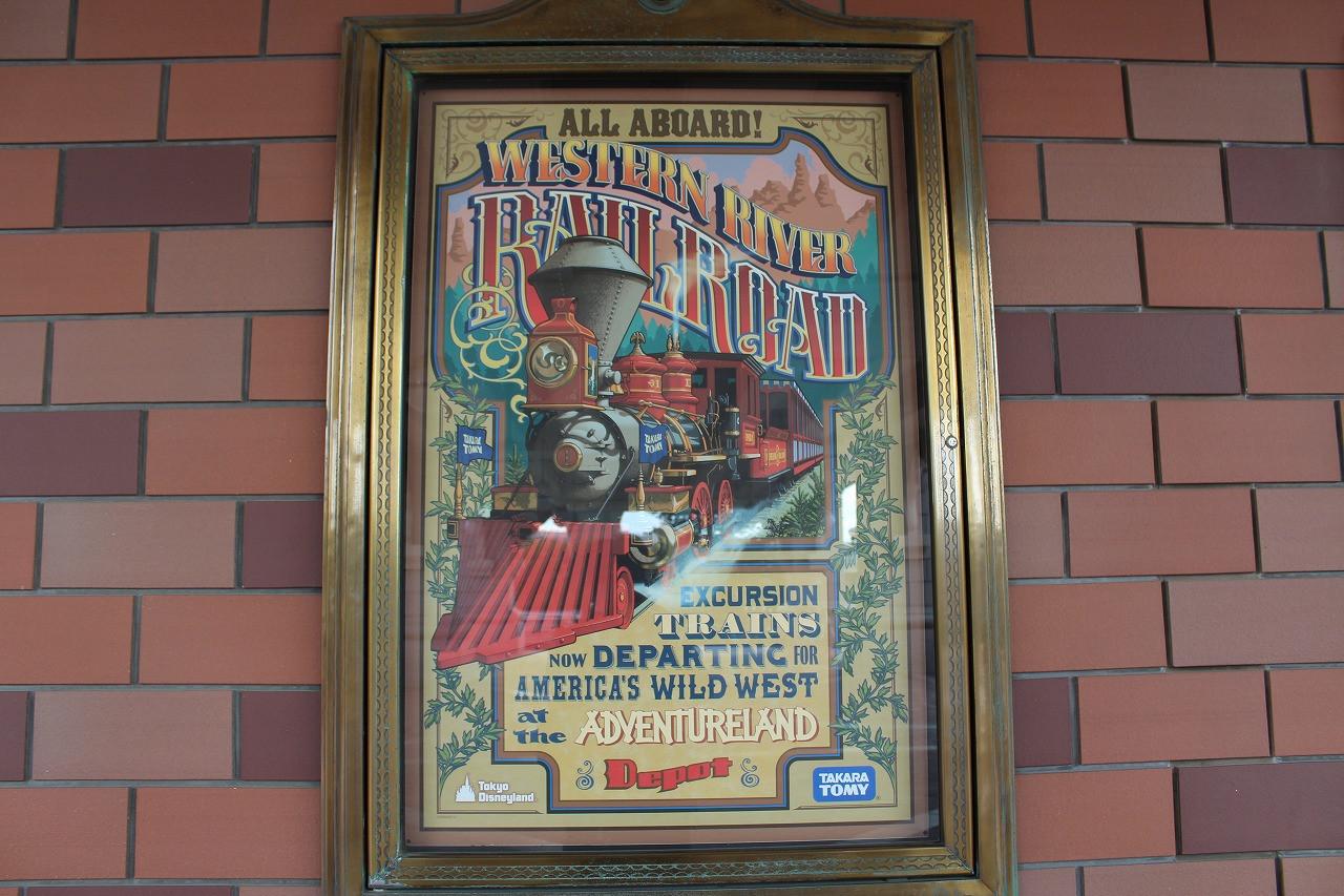 ウェスタンリバー鉄道のポスター