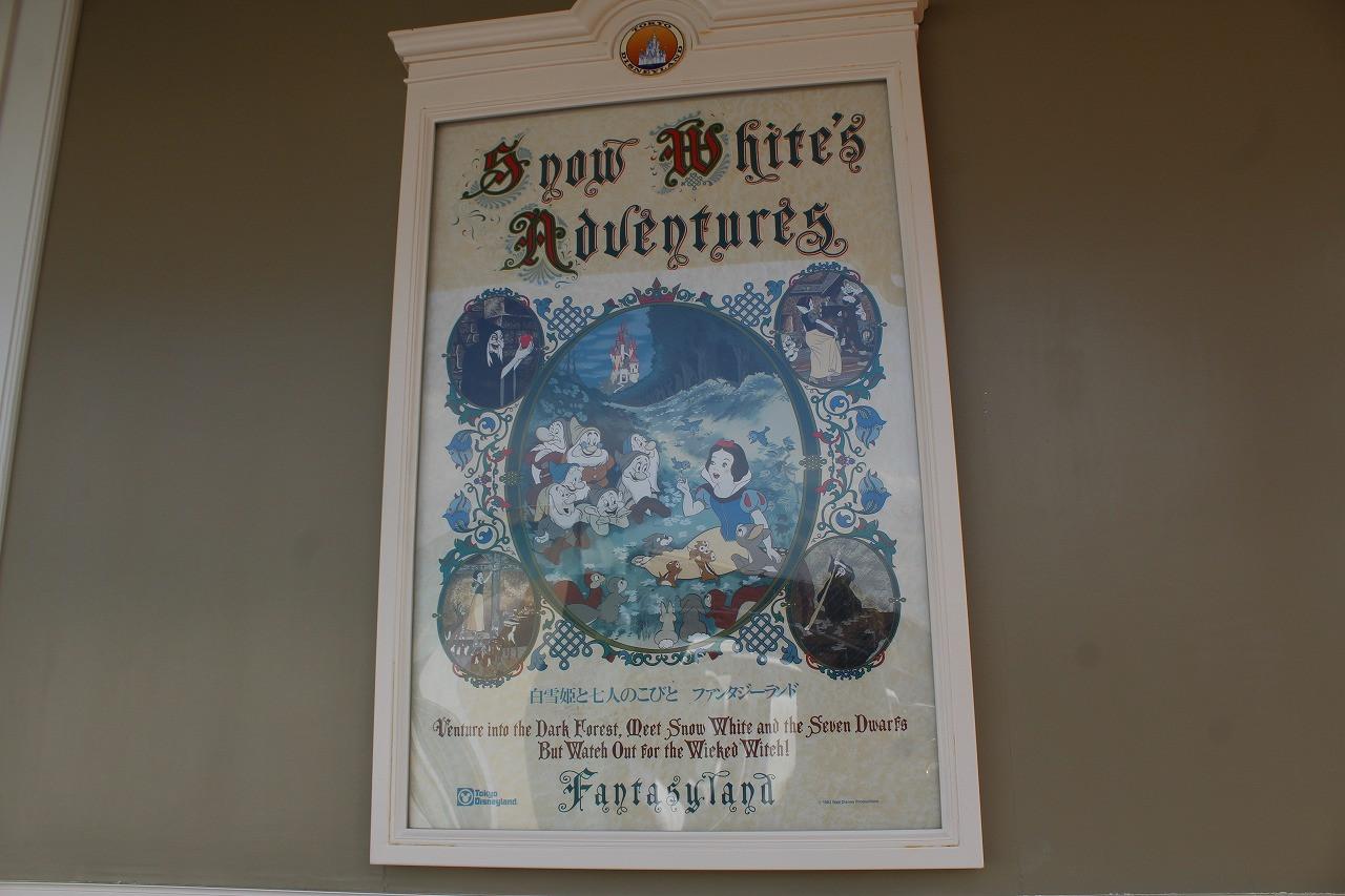 白雪姫と七人のこびとのポスター