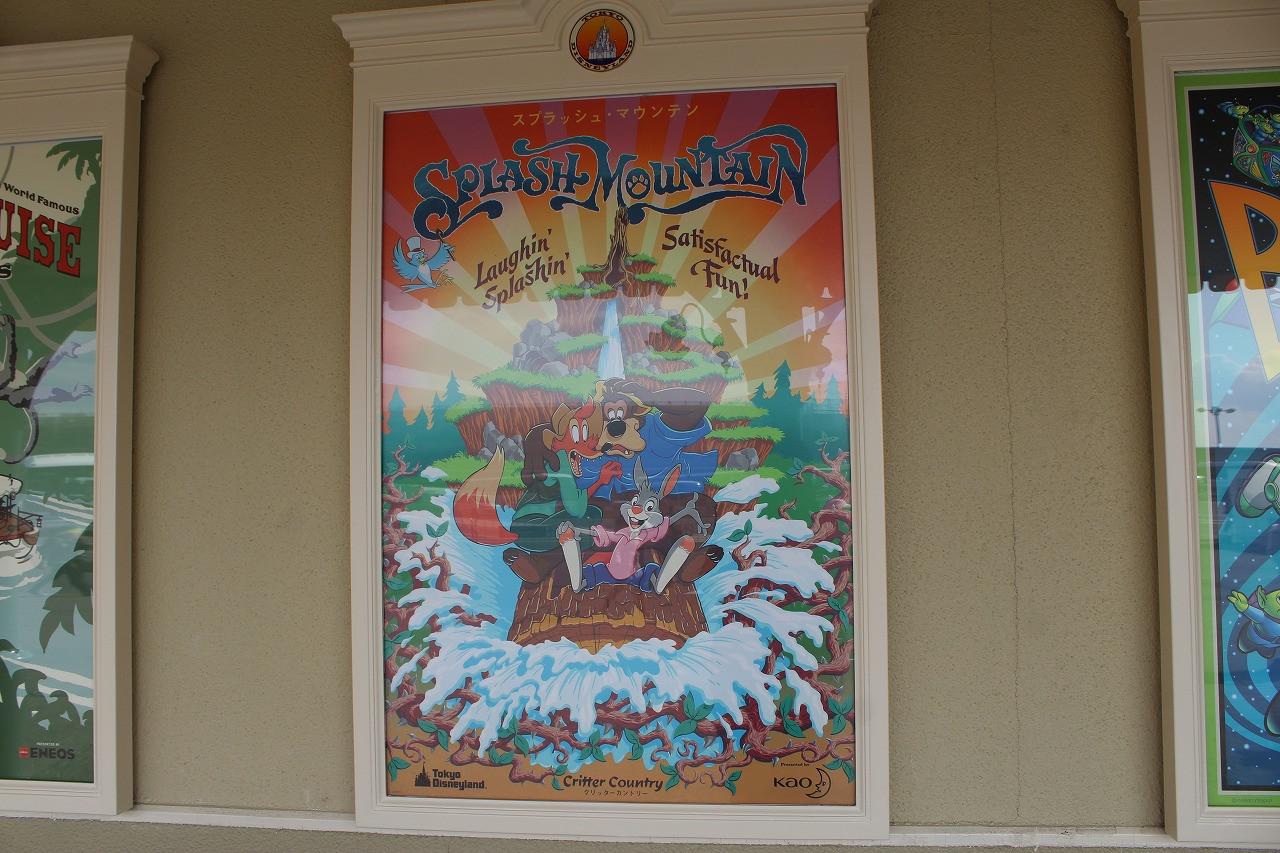 スプラッシュ・マウンテンのポスター
