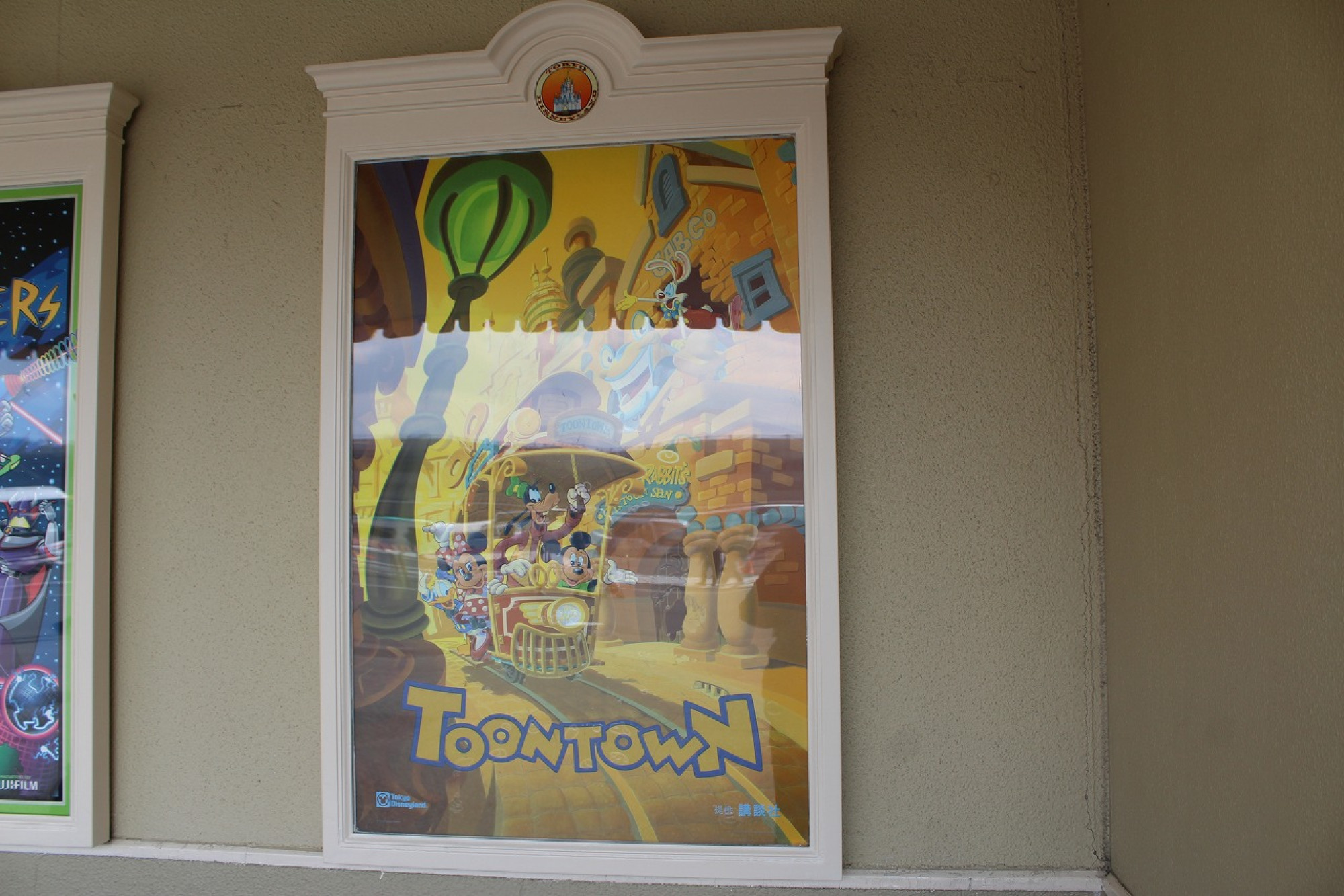 トゥーンタウンのポスター