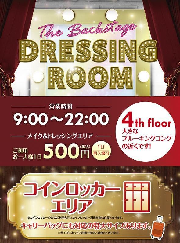 The Backstage Dressing Room/USJ周辺のパウダールーム