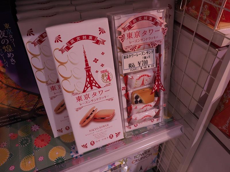 東京タワーレーズンサンド