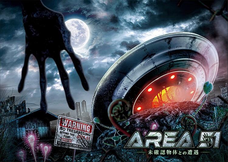 Area 51 ~未確認物体との遭遇~