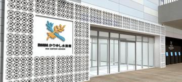 【2020年4月下旬オープン】沖縄・DMMかりゆし水族館とは?展示内容、料金、アクセス、見どころまとめ