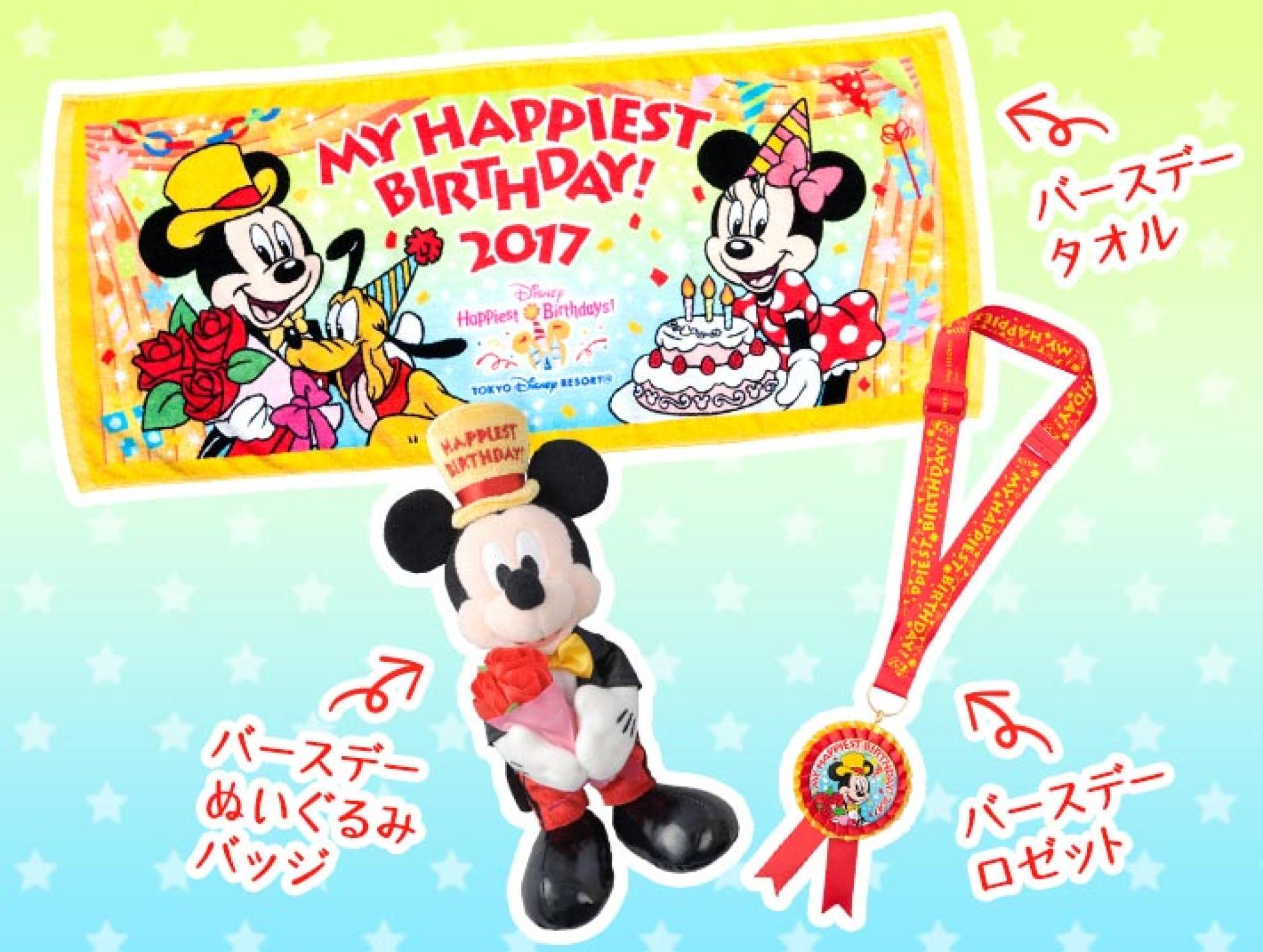 誕生日のお祝いプレゼントはこれで決まり!