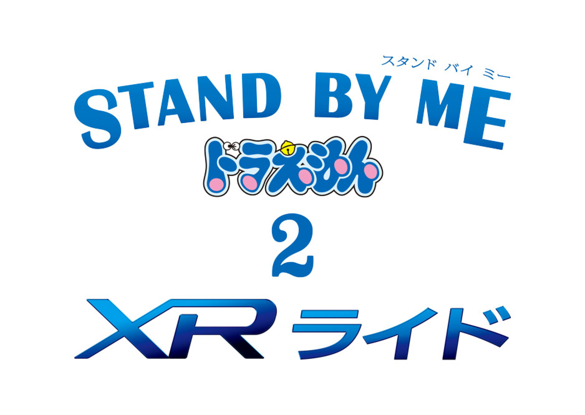 『STAND BY ME ドラえもん 2』 XRライド