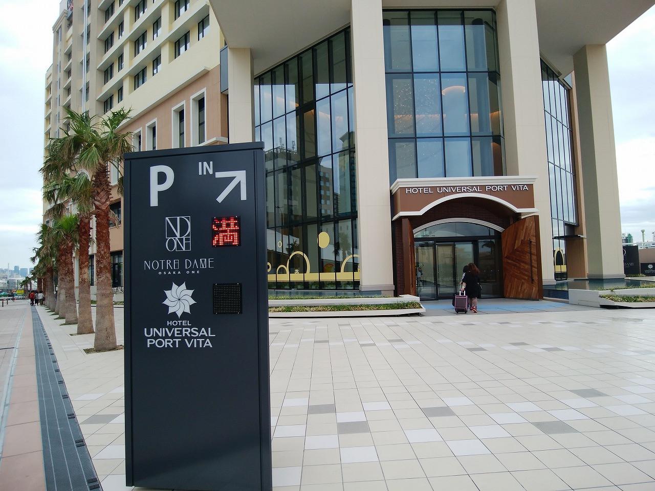 ポート ヴィータ ユニバーサル ホテル