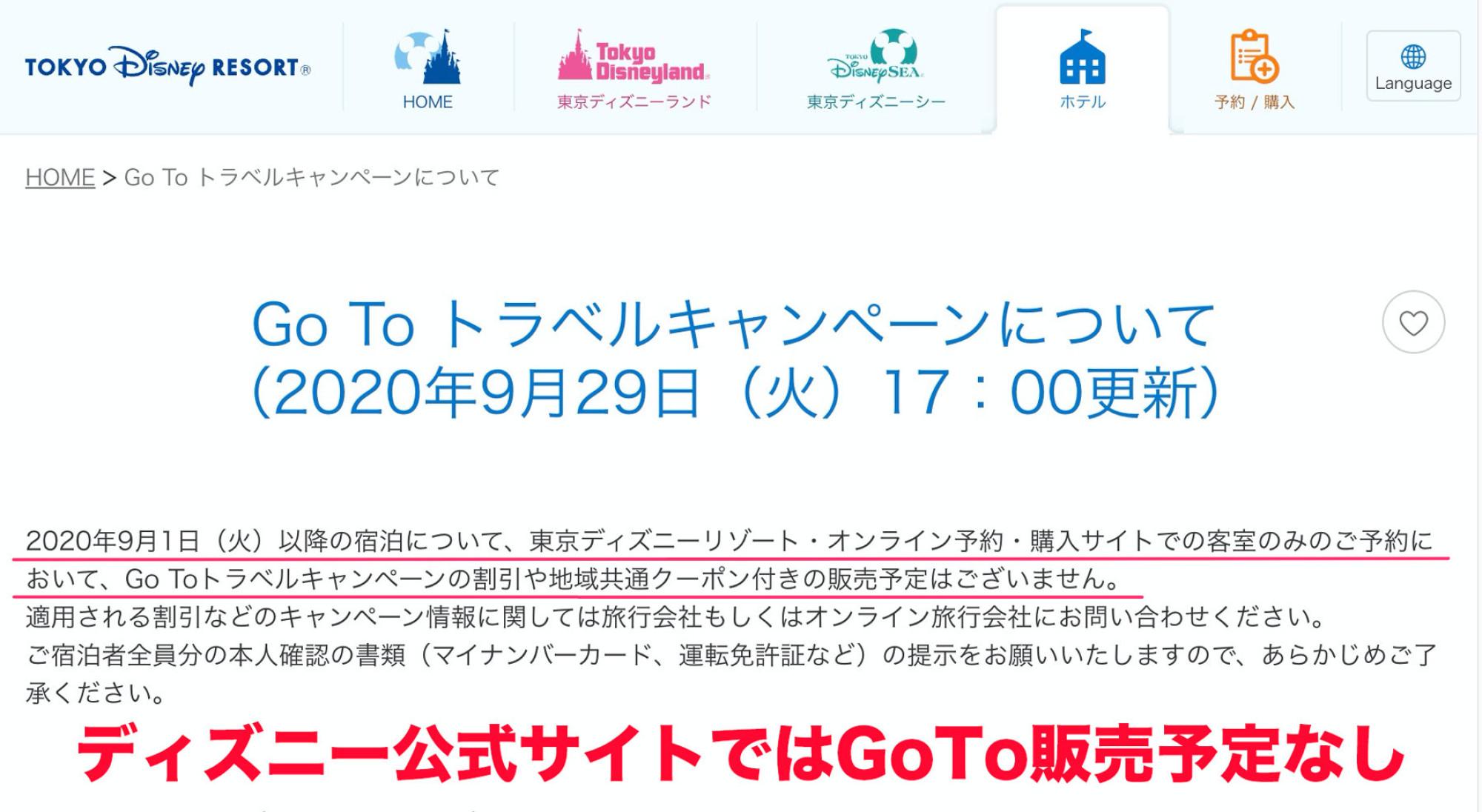 ディズニーリゾート:GoToトラベルキャンペーンについて