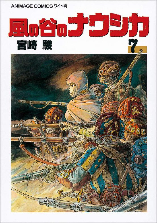 コミックス版「風の谷のナウシカ」7巻
