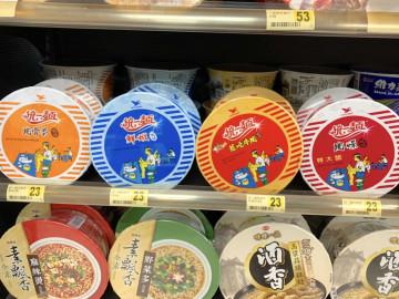 【台湾】人気のインスタントラーメン7選!台湾らしい味で、夜食やお土産におすすめ!
