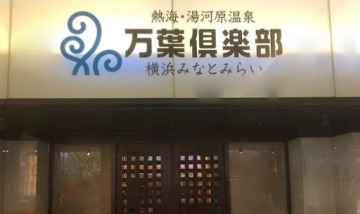 【横浜】みなとみらい万葉倶楽部を解説!絶景温泉・足湯まとめ!日帰り&宿泊もOK!