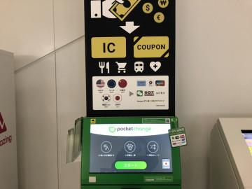 【ポケットチェンジ】旅行で余った外貨を電子マネーと交換!使い方、設置場所、対応通貨まとめ!