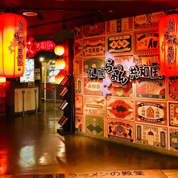 【全種類】札幌ラーメン共和国のラーメンを紹介!全8店舗の絶品ラーメンを楽しもう♪