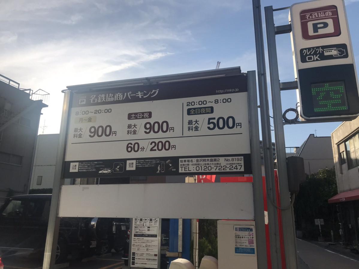 名鉄協商パーキング 金沢柿木畠第2