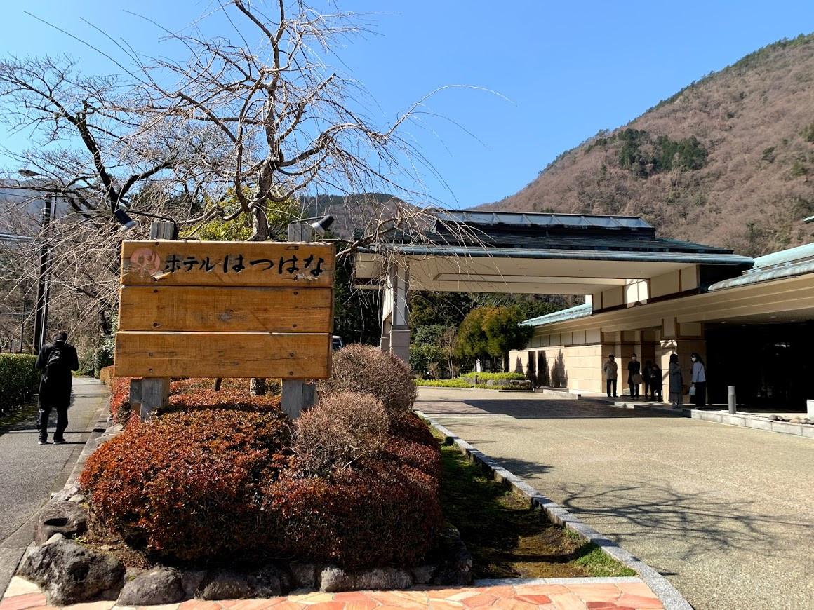 箱根「ホテル はつはな」外観