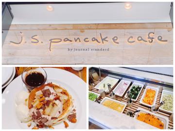 【2019】JOURNAL STANDARD直営「J.Sパンケーキカフェ」特集!メニュー、サラダ―バー、ランチ、店舗を紹介