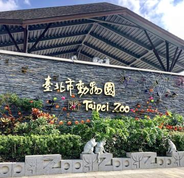 アジア最大級!台北市立動物園の見どころを紹介!営業時間、アクセス、会える動物まとめ
