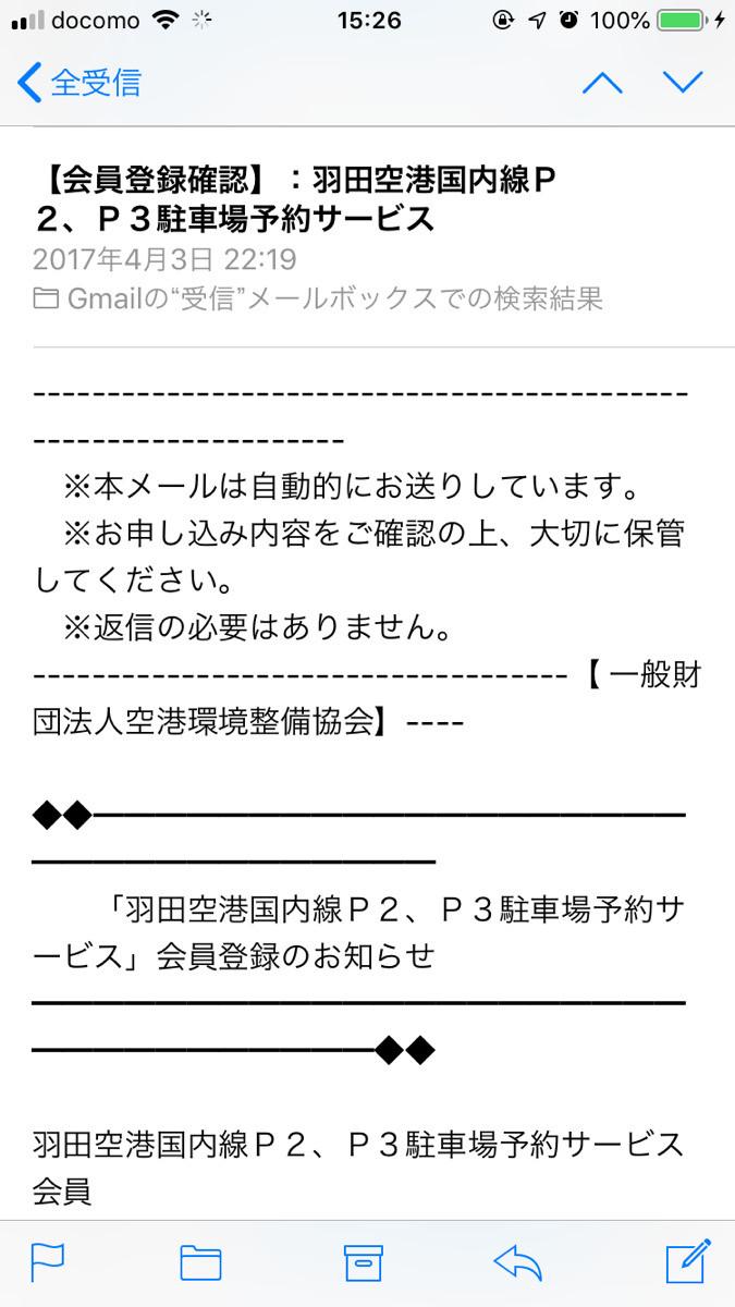 会員登録が完了すると送られてくるメール/羽田空港の駐車場予約